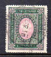 Y162 - RUSSIA  , 7 Rubli Verde E Rosa Usato . Dent 13 1/4 - 1917-1923 Republic & Soviet Republic