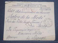 RUSSIE - Enveloppe Commerciale En Recommandé En 1893 , Affranchissement Au Verso - L 10354 - 1857-1916 Empire