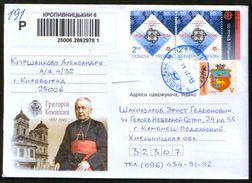 UKRAINE  R-cover  2017  Bishop Grigory Homishin, Stamps CEPT - Ucrania