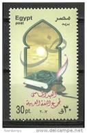 Egypt 2007 ( Arabic Language Academy, 75th Anniv. ) - MNH (**) - Islam