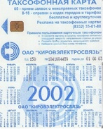 TARJETA TELEFONICA DE RUSIA (462) - Rusia
