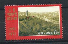 1971 CHINA 50th Year CCP 8 FEN (16) MINT VLH NGAI  SCV $45 - 1949 - ... République Populaire
