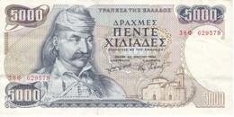 BILLETE DE GRECIA DE 5000 DRACMAS DEL AÑO 1984 (BANK NOTE) - Grecia
