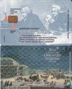 TARJETA TELEFONICA DE RUSIA. (TIRADA 20000) (455) - Rusia