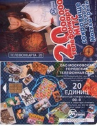 TARJETA TELEFONICA DE RUSIA. (458) - Rusia