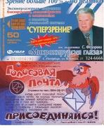 TARJETA TELEFONICA DE RUSIA. (475) - Rusia