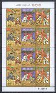F606 REPUBLICA PORTUGESA MACAU MARTIAL ARTS KUNG FU KARATE JUDO 1SH MNH - Stamps
