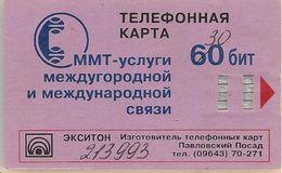 CARTE +PUCE-RUSSIE-GENERIQUE-1e CARTE EMISE Vers 1987/88-Plastic Tres Epais 1,5mm Env-TBE-Tres RARE - Russie