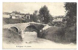 MACEDOINE - Veria - Macédoine