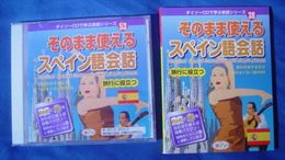 CD + Libro : Español / Japonés - School