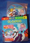"""CD + Book : Japanese & English """" Ushiwakamaru """" - Language Study"""
