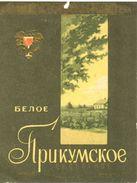1587  - Etiquette De Vin De Pays De L'Est - Russie Ou Bulgarie - Etiquettes