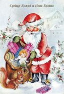 Holidays & Celebrations > Christmas > Santa Claus & Toys - Kerstman