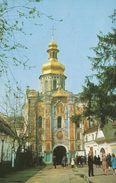 Kiev - Gateway Church Of The Trinity (002296) - Ukraine
