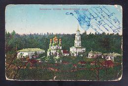 UKR14-49 KIEV LAURA - Ukraine