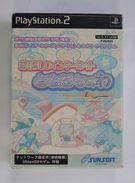 Chou! Rakushii Internet Tomodachi Nowa (Type-PG) / SLPS-20169 - Sony PlayStation