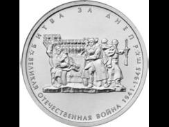 Russia 2014 ,5 Rubles The Battle Of Dnieper Commemorative Issue,VF UNC - Russia