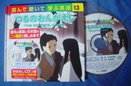 "CD + Book : Japanese & English  "" The Grateful Crane "" - Language Study"
