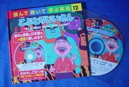 "CD + Book Japanese & English "" Kobutorijiisan "" - Language Study"