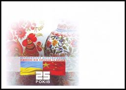 UKRAINE 2017. 25 YEARS OF DIPLOMATIC RELATIONS BETWEEN UKRAINE AND CHINA. Official Postal Cover. Unused Mint - Buste