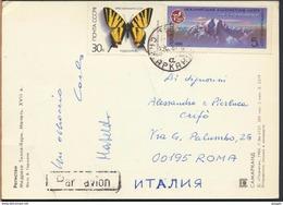 °°° 4344 - UZBEKISTAN - REGISTAN - 1976 With Stamps °°° - Uzbekistan