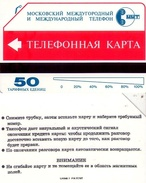TARJETA TELEFONICA DE RUSIA. URMET, (423) - Rusia