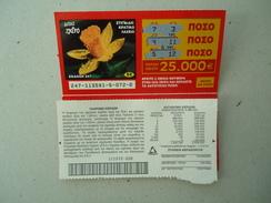 GREECE USED LOTTERY LOTARIA  SCRACH MONUMENTS   FLOWERS - Billets De Loterie