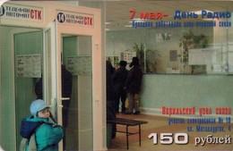 TARJETA TELEFONICA DE RUSIA. PREPAGO, (448) - Rusia