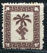 ALLEMAGNE -  VIGNETTE AFRIKA KORPS ( ORTLICHE AUSGABEN DE TUNIS EN 1943 ) NEUF SANS GOMME - TB - Unclassified