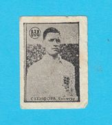 STANFORD ( England ) - Yugoslav Vintage Football Card 1960's * Soccer Fussball Calcio England British UK - Trading Cards