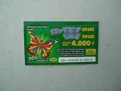 GREECE USED LOTTERY LOTARIA  SCRACH  BUTTERFLIES - Billetes De Lotería