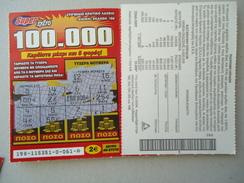 GREECE USED LOTTERY LOTARIA  SCRACH  SUPER - Billets De Loterie