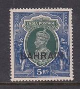 Bahrain Scott 34 ,1938-41, King George VI ,5 R Ultra And Dark Green, Mint Light Hinged - Bahrain (1965-...)