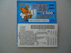 GREECE USED LOTTERY LOTARIA  SCRACH  DOG - Billets De Loterie