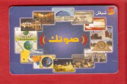 PALESTINE  Chip Phonecard - Palestine