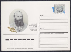 Russia USSR 1987 Composer Balakirev, Postal Stationery - Storia Postale