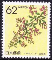 Japan R26 1990 Local Votes 47 Prefectures Flower: Miyagi Prefecture New - 1989-... Emperor Akihito (Heisei Era)