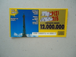 GREECE USED LOTTERY LOTTARIA  SCRACH  MOMUMENTS PARIS - Billets De Loterie