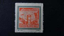 China - North East China - 1950 - Mi:CN-NE 184I, Sn:CN 1L162, Yt:CN-NE 144**MNH - Look Scan - Cina Del Nord-Est 1946-48