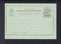 Greece Stationery Overprint On Bulgaria - Postal Stationery