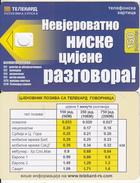 BANJA LUKA(SERBIA) - Telecommunications(blue Card, 150 Units), Dummy Telecard(no Chip, No CN) - Phonecards