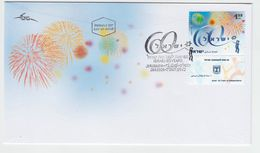 ISRAEL 2008 60 YEARS OF INDEPENDENCE FDC - FDC