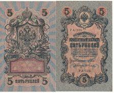 RUSSIA   5 Rubles       P35     ( 1917 ) - Russia