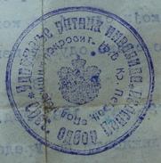 1940 YUGOSLAVIA KINGDOM,ASSOCIATION OF WAR INVALIDS, PRIZREN - Documents
