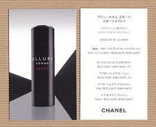 CC Carte Parfumée CHANEL 'ALLURE HOMME SPORT' Perfume Card JAPAN Version III - Modern (from 1961)