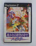 PS2 Japanese : Harukanaru Toki No Naka De: Hachiyoushou SLPM-65916 - Sony PlayStation