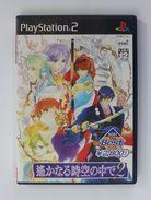 PS2 Japanese : Harukanaru Toki No Naka De 2 (Koei The Best) SLPM-65833 - Sony PlayStation