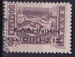 "GREECE 1912-13 Hermes Engraved Issue 50 L Violetbrown With ELLHNIKH ""D""IOIKSIS Overprint In Black Reading Up Vl. 260 - Griekenland"