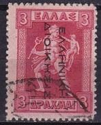 GREECE 1912-13 Hermes Engraved Issue 3 Dr. Carmine / Inverted ELLHNIKH DIOIKSIS Overprint In Black Reading Down Vl. 284 - Gebruikt