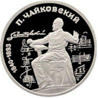 Russia, USSR. 1 Ruble. 150 Years Since The Birth Of Tchaikovsky. Proof. 1990 - Russia